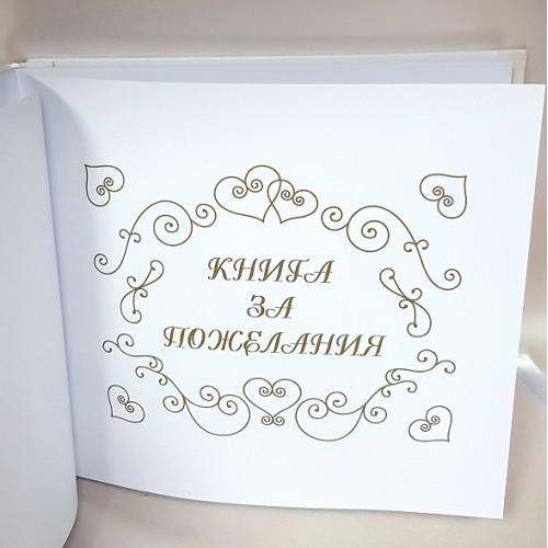 """Сватбена книга за пожелания """"Кралско синьо и кристали """""""